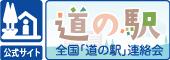 全国「道の駅」連絡会ホームページ